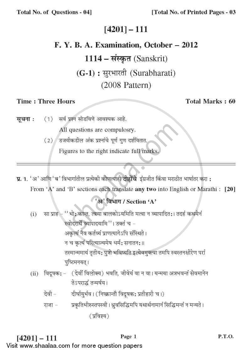 Sanskrit General Paper 1- Surabharati 2012-2013 - B.A. - 1st Year (FYBA) - University of Pune question paper with PDF download