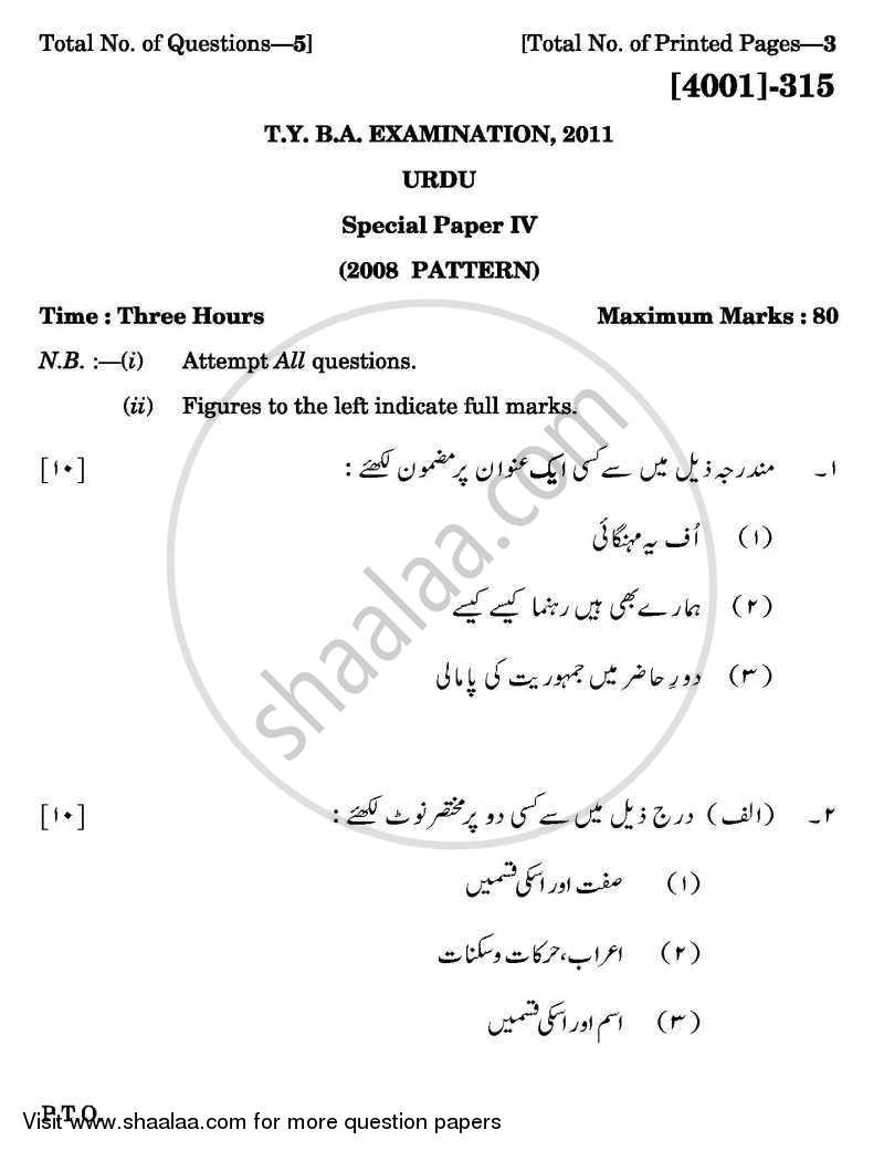 urdu essay site question paper urdu special paper essay grammar prosody and shaalaa com question paper urdu special paper essay grammar prosody and philology asb th ringen