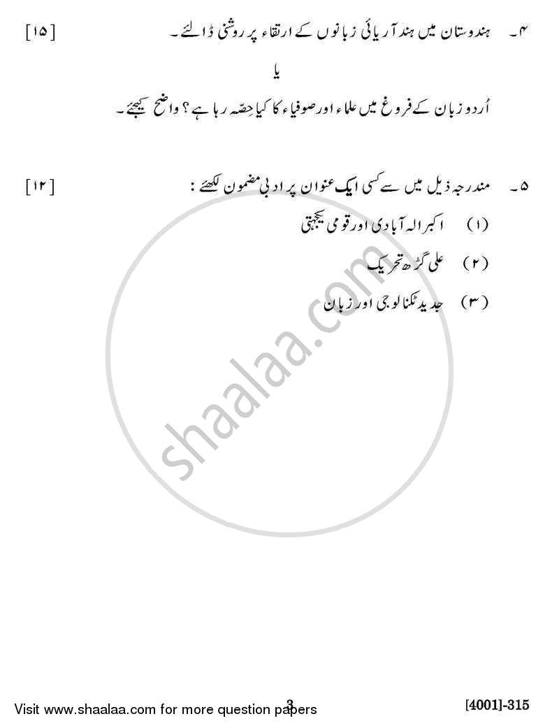 """urdu grammar essays Neutrality and """"moderatism"""" are the basic requirements of these essays  english speaking course in urdu learn sunnah online naat-e-nabi(saw)courses."""