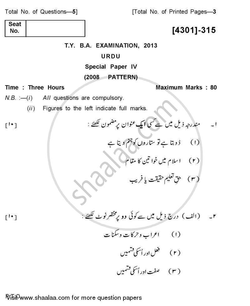 Question Paper - Urdu Special Paper 4- Essay, Grammar, Prosody and Philology (Linguistics) 2012 - 2013 - B.A. - 3rd Year (TYBA) - University of Pune