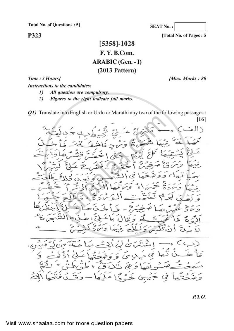 Question Paper - Arabic 2017-2018 - B.Com. - 1st Year (FYBcom) - University of Pune with PDF download