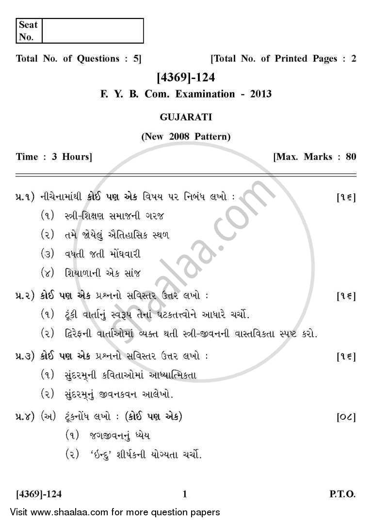 Question Paper - Gujarathi 2012 - 2013 - B.Com. - 1st Year (FYBcom) - University of Pune