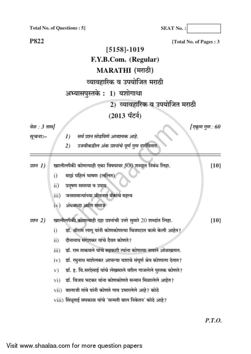 Marathi 2016-2017 - B.Com. - 1st Year (FYBcom) - University of Pune question paper with PDF download