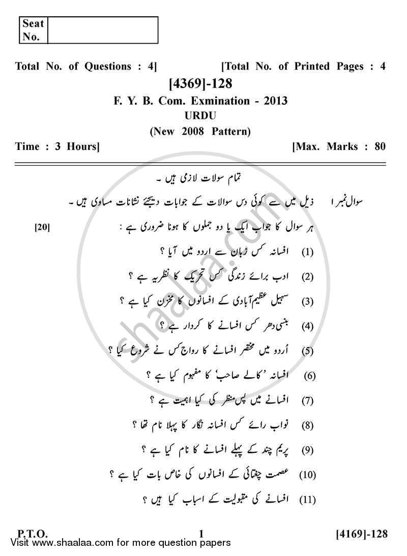 Question Paper - Urdu 2012 - 2013 - B.Com. - 1st Year (FYBcom) - University of Pune