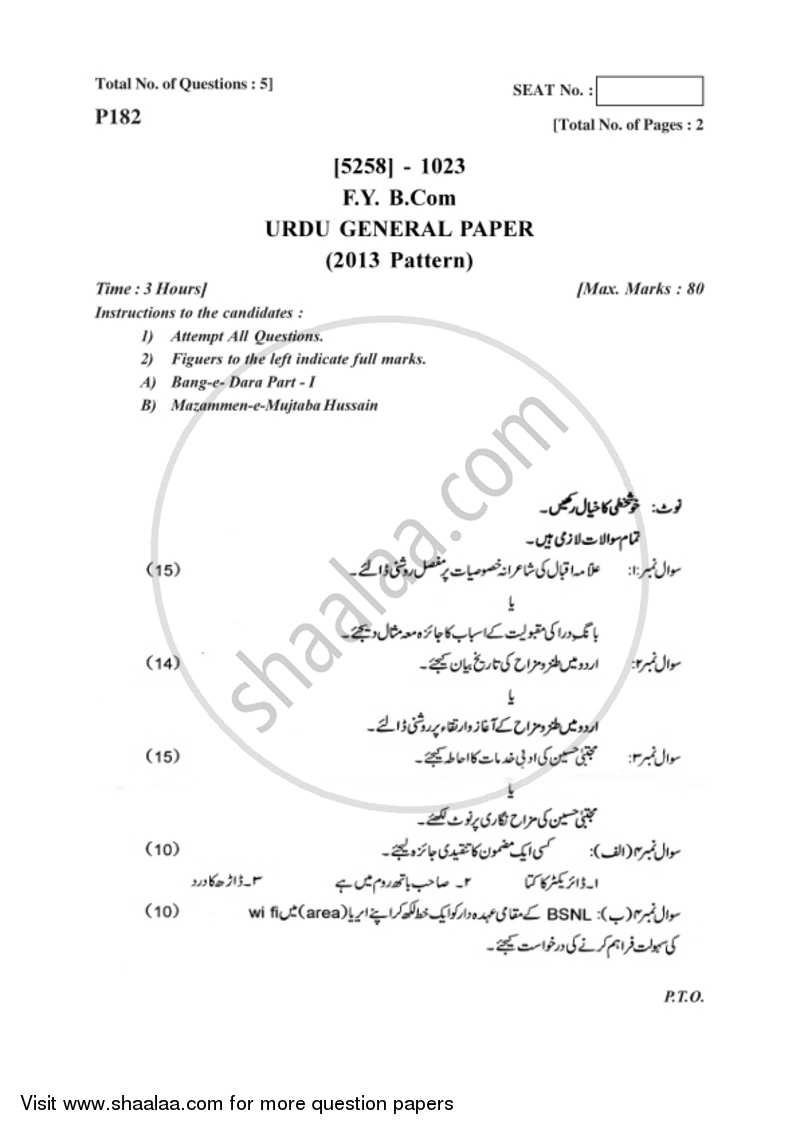 Urdu 2017-2018 Bachelor of Commerce (B Com) 1st Year (FYBcom