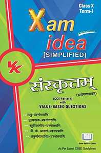 Xam Idea Simplified Sanskritam Term - 1 Class 10th - Shaalaa.com